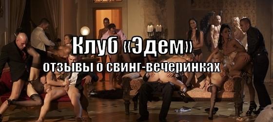 Дневные свингер клубы в москве китайские эротические шоу i