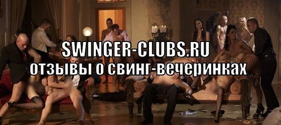 Свингер клуб в москве адам и ева клубы москвы на зеленой ветке