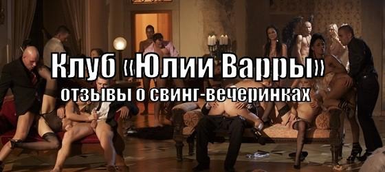 yuliya-varra-sving-klub-tsena-vhoda-molodie-rakom-v-kolgotkah-foto